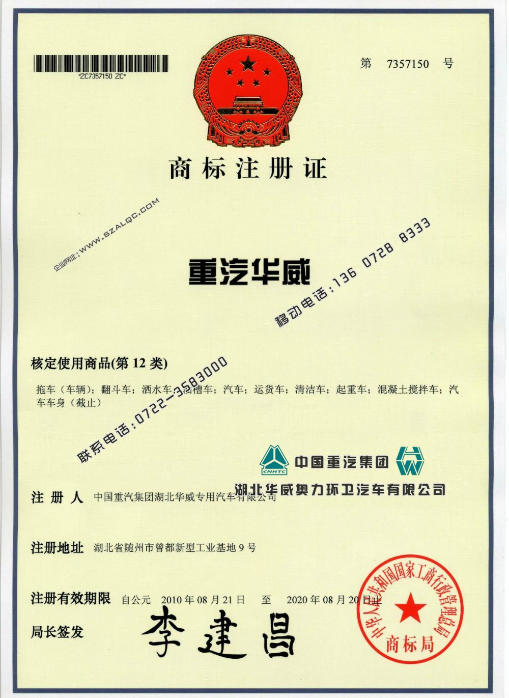 重型汽车标志-重汽华威商标注册证高清图片